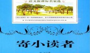 【冰心】寄小读者_寄小读者全文全集