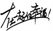 现代诗歌-幸福与毁灭【星海阳】