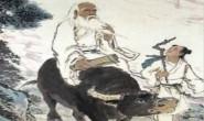 老子降青牛的故事传说