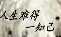胡昌盛原创现代散文诗歌-知心知己