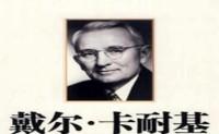 戴尔·卡耐基名言名句_戴尔·卡耐基经典语录大全
