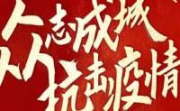 关于描写疫情的现代诗歌-二零二零,我们来了、写给奔赴武汉的白衣天使们、面对疫情让我们清醒