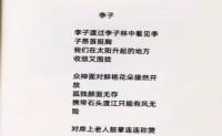 诗歌视频-李子