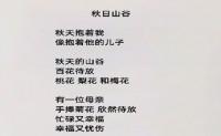 诗歌视频-秋日山谷