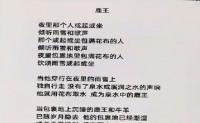 诗歌视频-鹿王