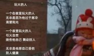 尚仁诗歌-玩火的人(视频版)