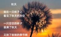 尚仁诗歌-秋天(视频版)
