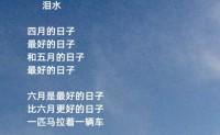 尚仁诗歌-泪水(视频版)