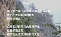 尚仁诗歌-李子(视频版)
