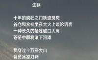尚仁诗歌-生存(视频版)