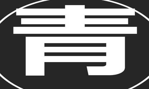 【阮金风】诗歌投稿作品-青春