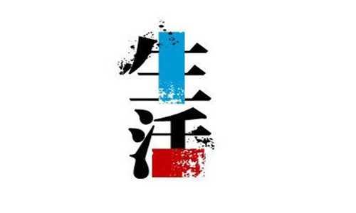 【轶安】诗歌投稿作品外十二首