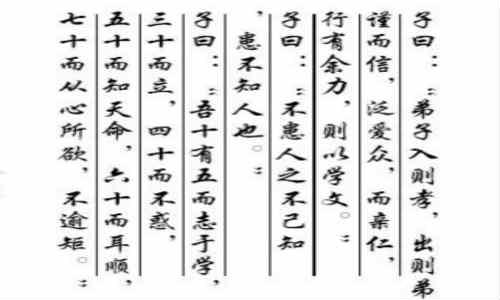 论语【孔子】-乡党篇