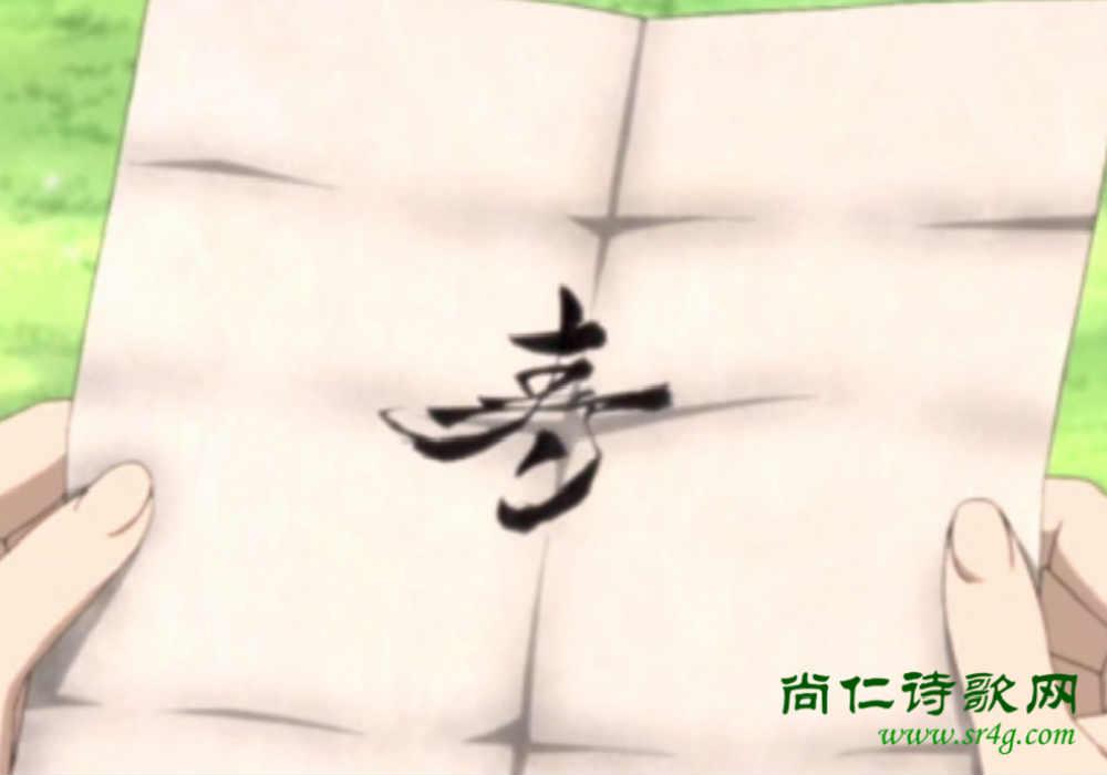 尚仁:久伴是最长情的告白,经典火影忍者