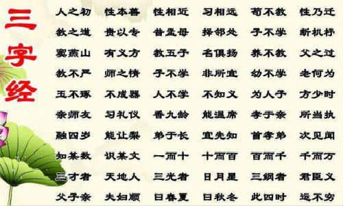 三字经_三字经全文