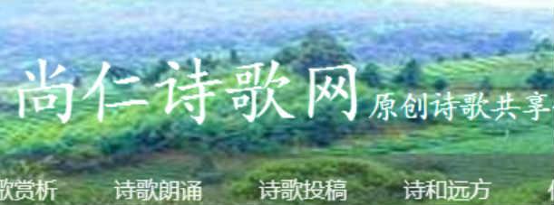 关于牛寺诗歌网改名为尚仁诗歌网作出诠释