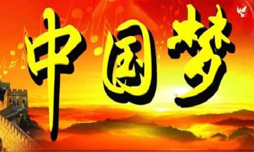 原创散文诗歌-中国梦儿女情