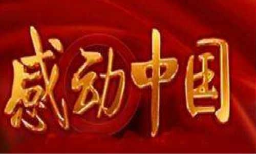 星空原创关于感谢歌颂祖国的散文诗歌-感动中国