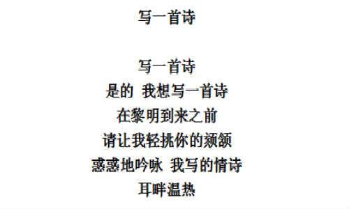 写一首诗-现代诗歌