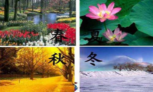 描写春夏秋冬的诗歌-春夏秋冬组诗