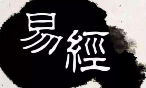 易经全文全集_易经白话文大全